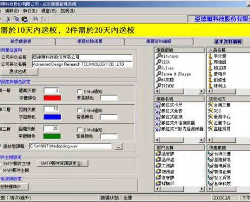 儀校軟體_操作介面1