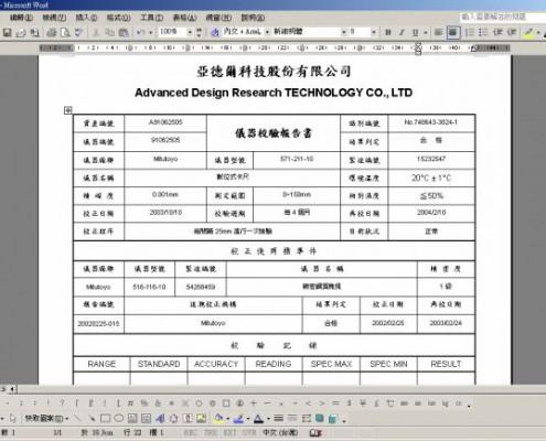儀校軟體_操作介面3