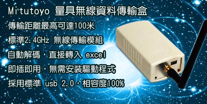 Mitutoyo 無線資料傳輸裝置