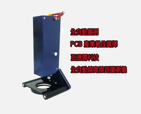 autopcb線寬量測儀 產品正面
